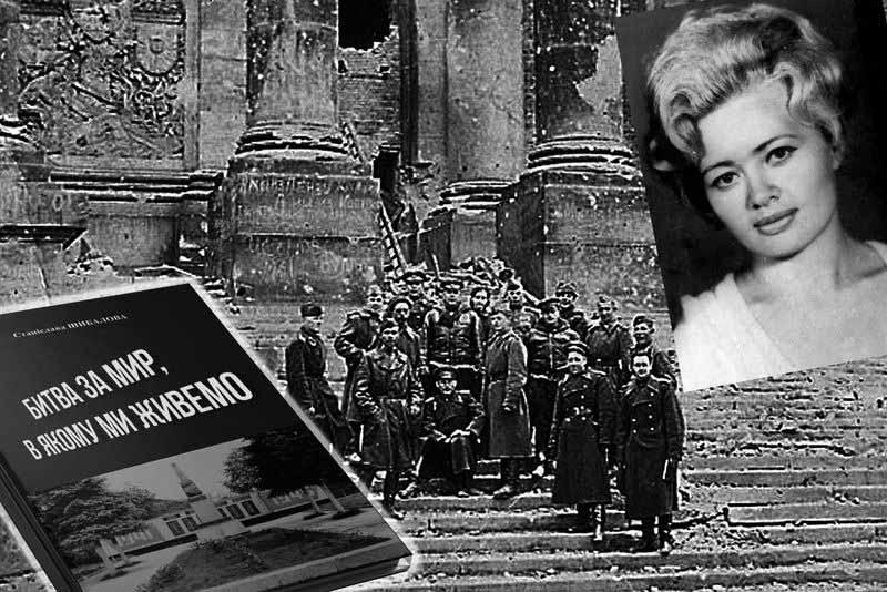 Есесівці планували собі на Вінниччині по 100 га чорноземів – Станіслава Шибалова