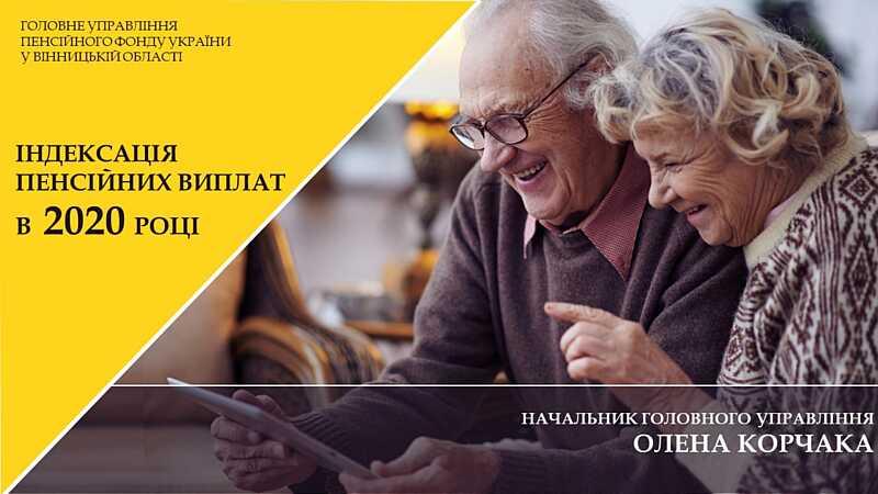 Якою буде травнева індексація пенсій? Середній розмір підвищення — 188 грн.