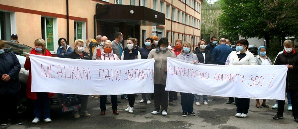– Президент і міністр обіцяли три зарплати за КОВІД19! А дали 86 копійок надбавки за квітень! – районна лікарня у Вінниці вийшла на протест (відео)