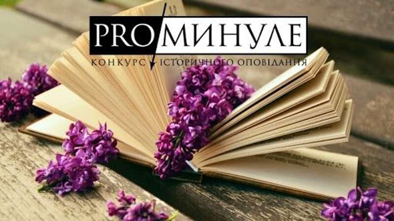 «Дзиґа» вінничанки Наталки Доляк у 2-й лізі конкурсу історичного оповідання «ProМинуле» (відео)