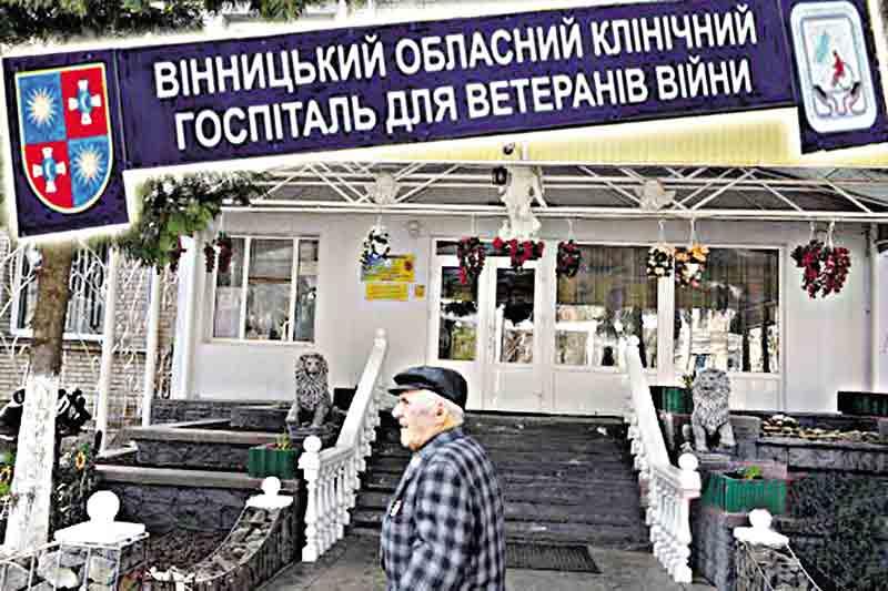 Посада у спадок? Батько і син Бабійчуки претендують на посаду головлікаря госпіталю ветеранів війни