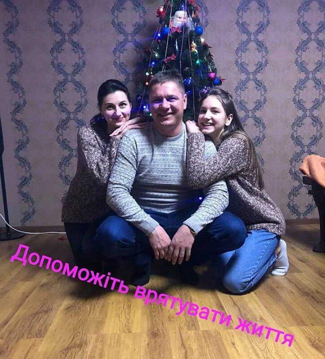 Дружина та дочка просять про допомогу для батька – Сергія: діагноз РАК