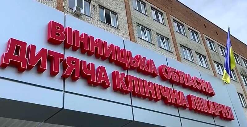 Дитячій обласній лікарні 40 років! (відео)