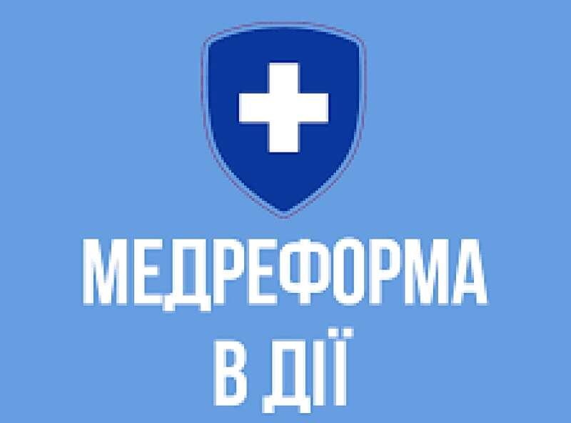 Півмільярда отримали спеціалізовані заклади охорони здоров'я області від НСЗУ