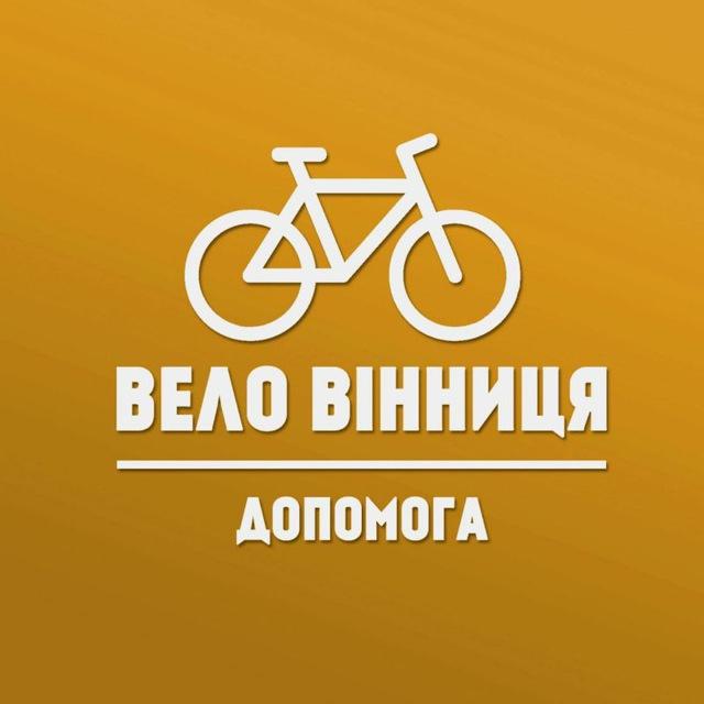 Запрошуємо в телеграм-групу вінницького велоруху «Вело допомога м. Вінниця»