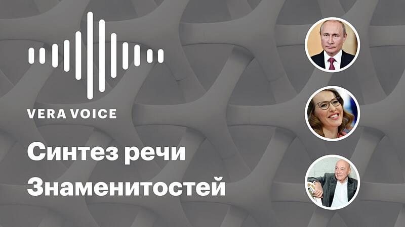 Голос Путіна розповів, як підробляти голоси – в тому числі глав держав