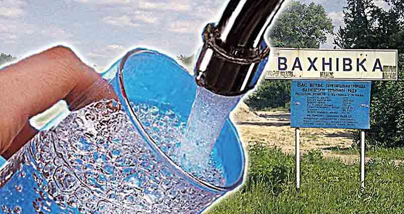 Вахнівка без води за 160 тисяч боргу