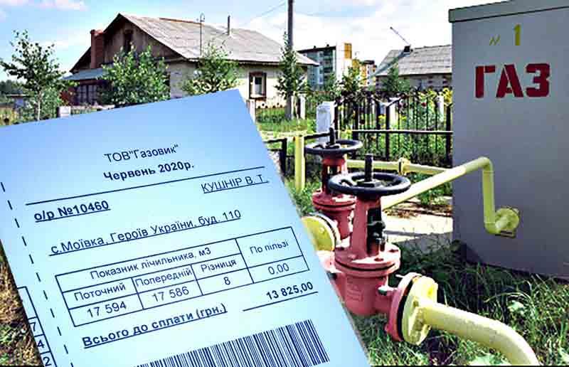 Село повстало через платіжки! Космічні ціни за газ обурили людей