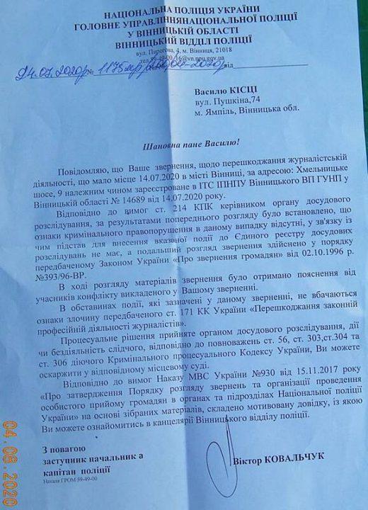 Кого прикрив вінницький відділ поліції від відповідальності за напад на журналіста?