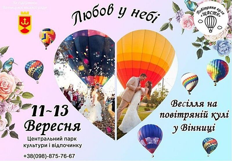 Фестиваль повітряних куль – вперше у Вінниці!