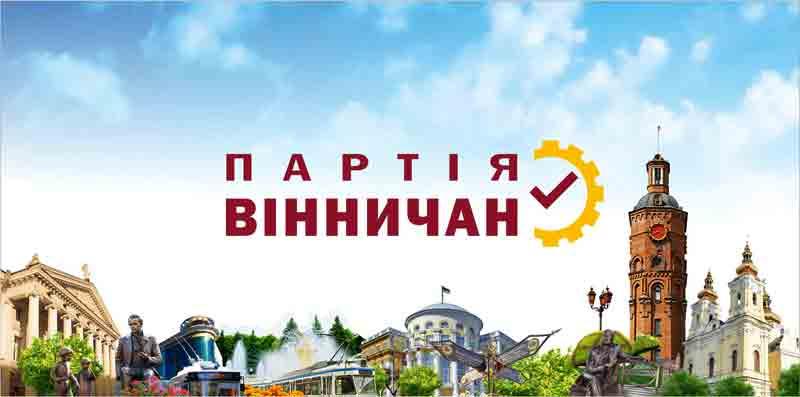 «Партія вінничан» відкриває списки
