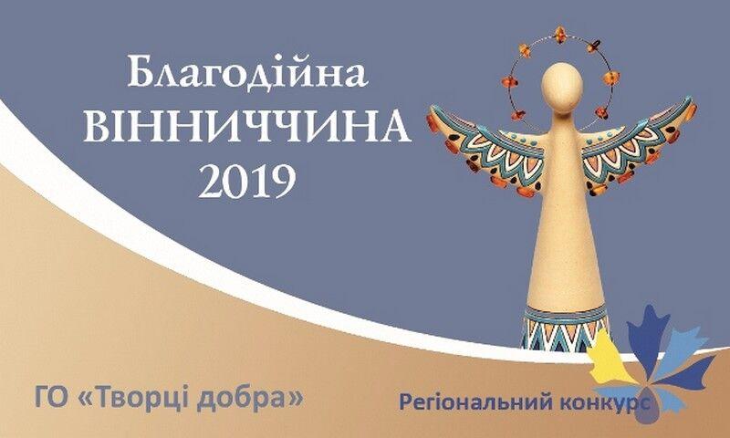 «Янголи добра» і на карантині прилетять: 14 серпня відбудеться церемонія нагородження регіонального конкурсу «Благодійна Вінниччина-2019»