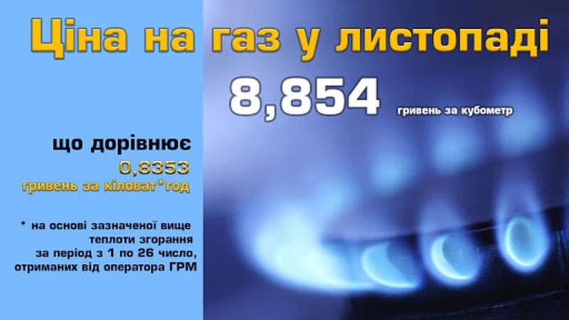 Газ пішов на зростання -у листопаді вартість 1 куб газу зросте на 2 грн.17 коп.