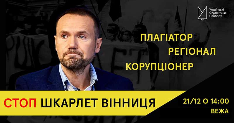 «Стоп Шкарлет — не дамо вбити освіту!» – Вінниця сьогодні збирається на протест проти міністра освіти