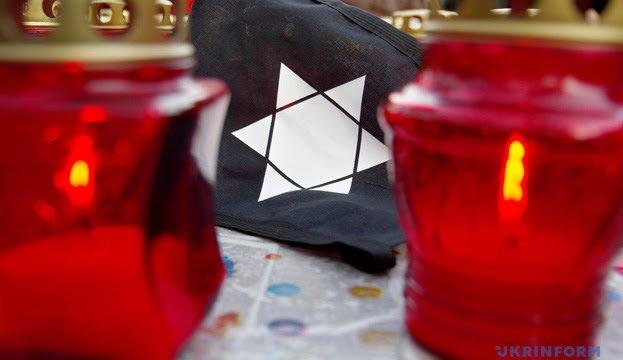 Сьогодні в Україні і світі відзначають Міжнародний день пам'яті жертв Голокосту
