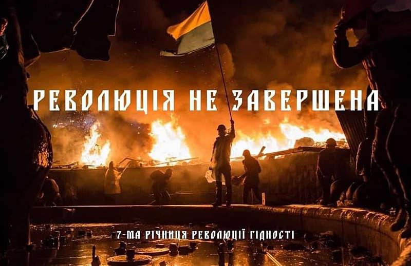 У ці дні ми згадуємо всіх, хто віддав життя на Майдані, Революцію гідності та її учасників