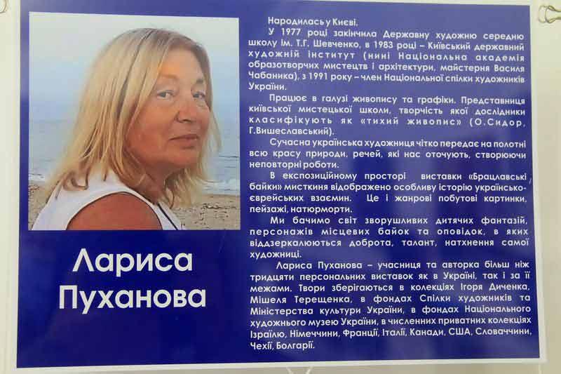 Презентація виставки київської художниці Лариси Пуханової (відео)
