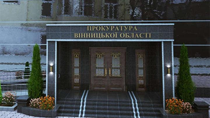 Кабмін передав Офісу Генпрокурора приміщення для прокуратури Вінницької області
