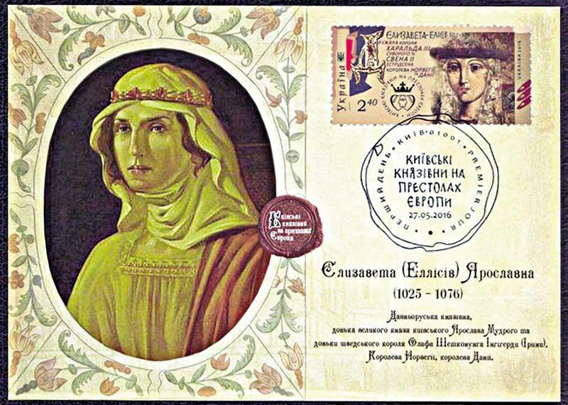 Київська королева вікінгів Елісіф (Єлизавета)