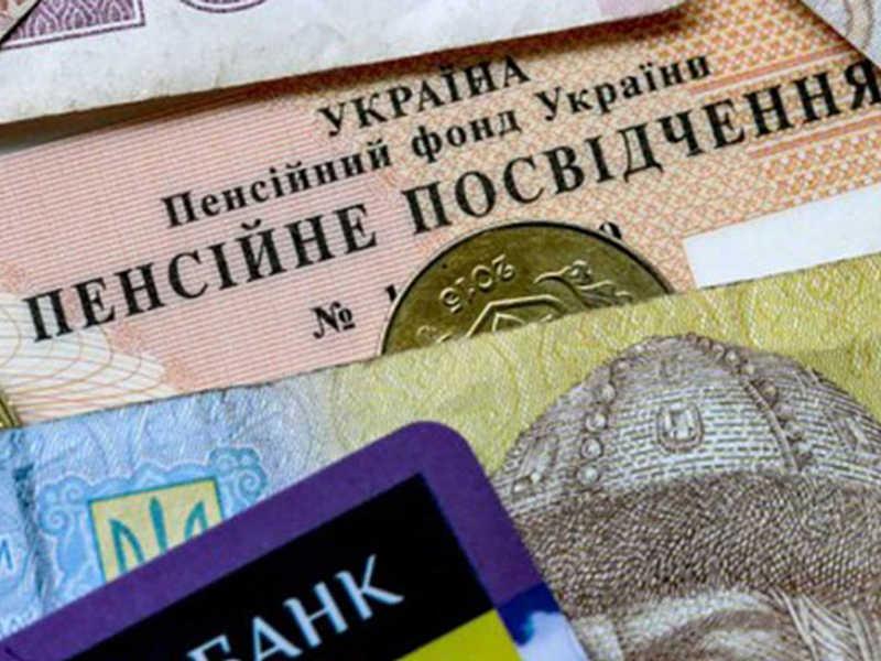 Працюючі пенсіонери отримають надбавки у квітні