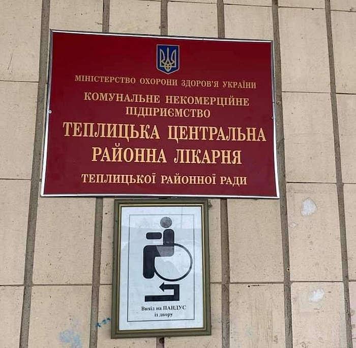 В Теплику на Вінниччині відкрили ковідне відділення на 30 ліжок – голова РДА Людмила Головашич