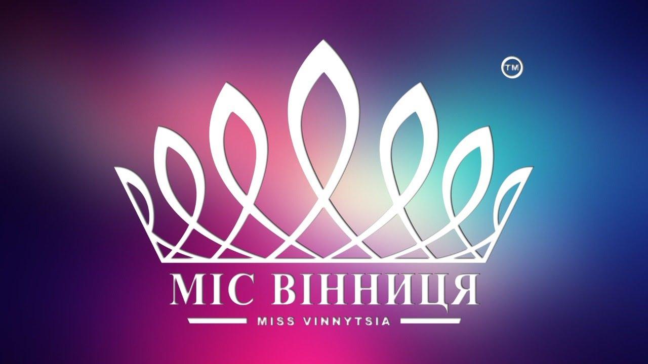 Слідкуйте за конкурсом «Міс Вінниця» разом з «33-м» (Пряма трансляція)