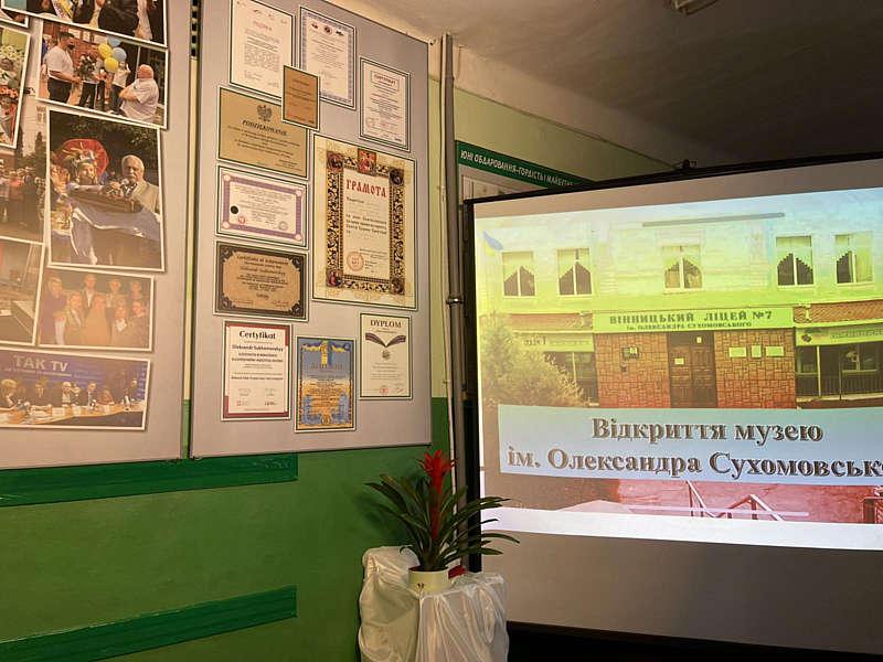 У школі-ліцеї №7 відкрили музей пам'яті Олександра Сухомовського