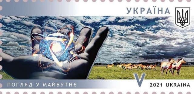 Укрпошта вводить у обіг марку до 35-ї річниці трагедії на Чорнобильській АЕС