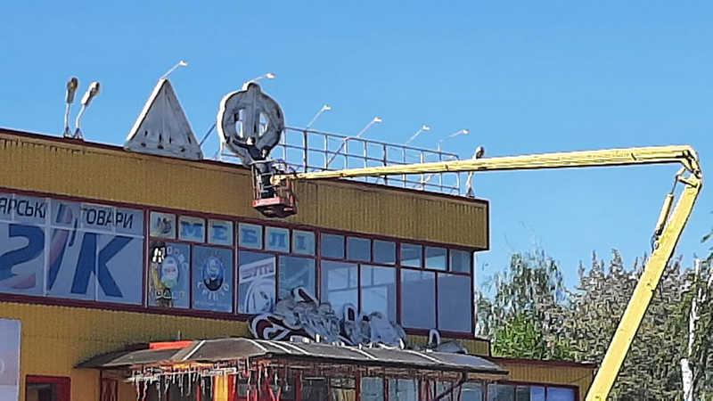 Останній «Фуршет»! У Вінниці демонтують назву відомої мережі супермаркетів, яка збанкрутувала. Тепер тут може бути «Сільпо»? (відео)