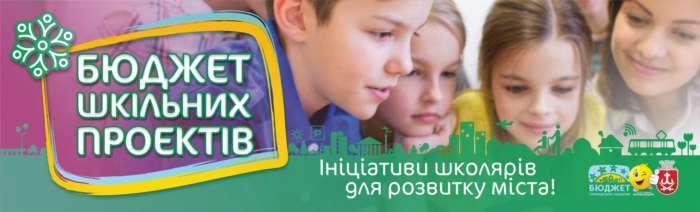У Вінниці визначили переможців цьогорічного конкурсу «Бюджет шкільних проєктів»