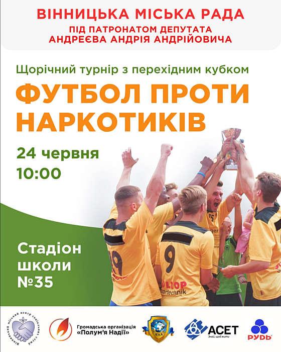 У Вінниці пройде соціальна акція «Футбол проти наркотиків»