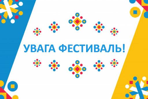 У Вінниці триває прийом відеоробіт на фестиваль «Ми схожі і ми – різні»