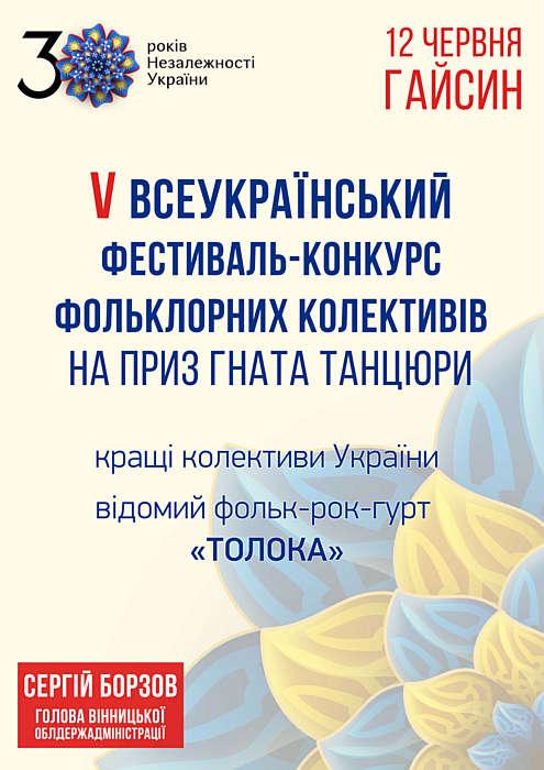 На Вінниччині стартують культурно-мистецькі заходи до 30-річчя Незалежності України