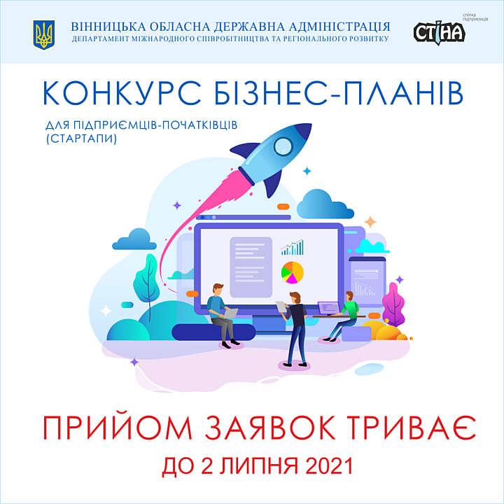 2,4 мільйони гривень – таку суму передбачено бюджетом 2021 року Вінницької ОДА для підтримки підприємців-початківців!