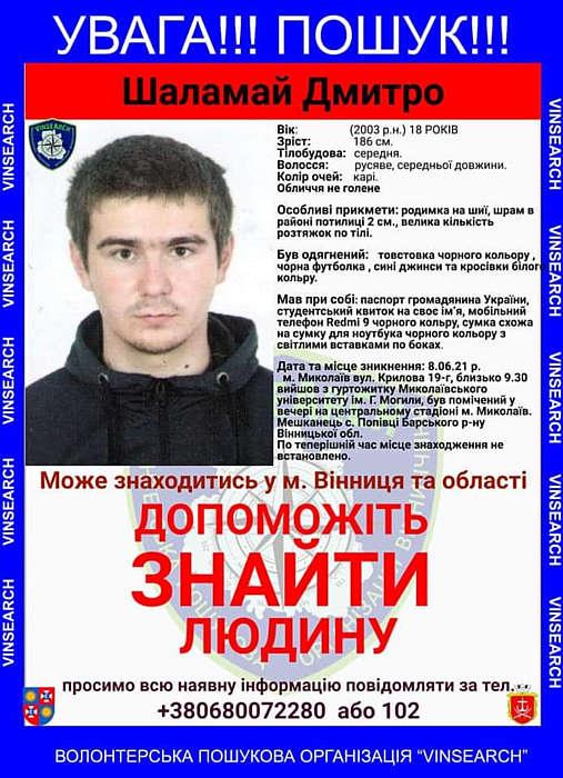 Шукають студента Дмитра із Попівців Барського району… Востаннє його бачили 8 червня в Миколаєві