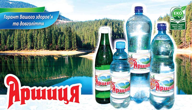 Аршиця – цілюща вода з Карпат
