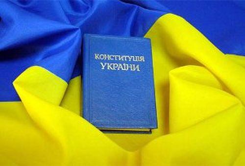 Основні парадокси Основного закону України
