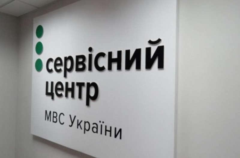 Сервісний центр МВС відновить свою роботу в Козятині