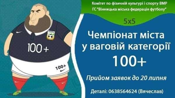 «Ваговий футбол»: позмагатися в турнірі запрошують вінничан вагою від 100 кг