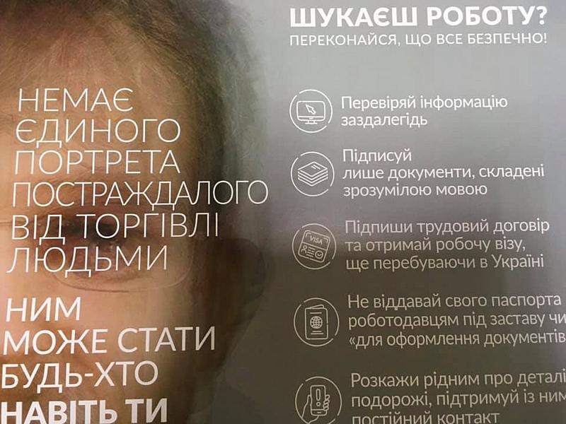 У Вінниці проведуть акцію до Всесвітнього дня боротьби з торгівлею людьми
