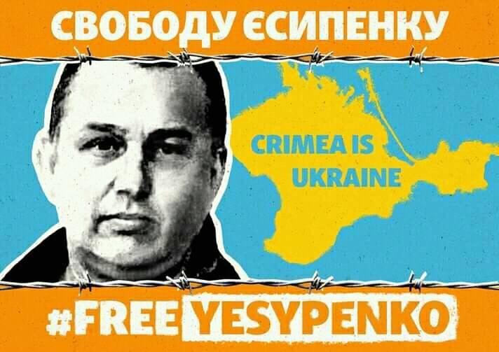 Акція солідарності з журналістом Владиславом Єсипенком, ув'язненим в окупованому Криму