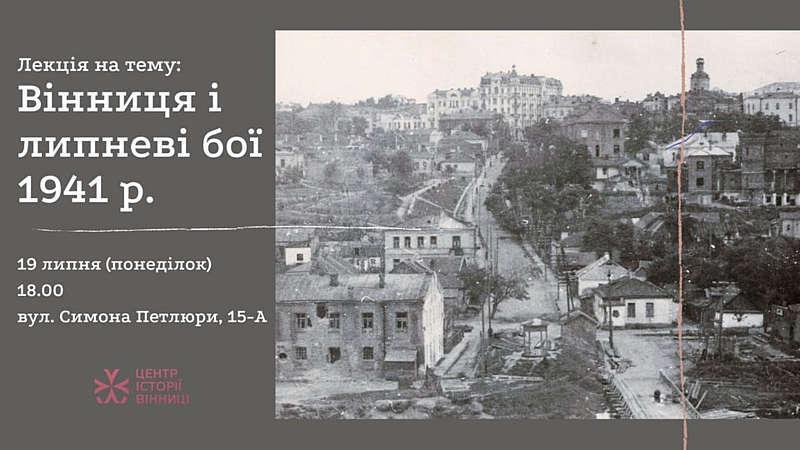 Вінниця і липневі бої 1941 року