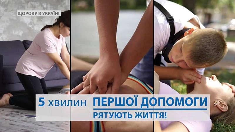 Вінницьких школярів навчатимуть надавати першу медичну допомогу та рятувати життя