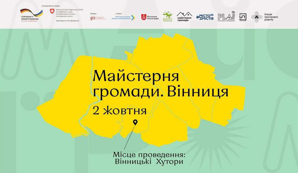 Вінничан запрошують на урбаністично-культурний фестиваль «Майстерня громади. Вінниця»