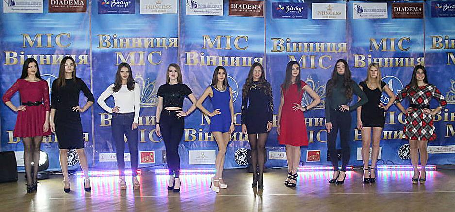 """Забракло красунь: лише 10 дівчат пройшли у фінал """"Міс Вінниця"""""""