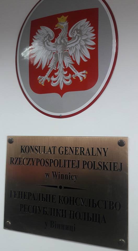 У Вінниці пікетували генконсульство Польщі