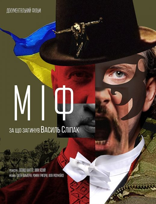 З 22 лютого фільм «МІФ» покажуть у Вінниці в «Мирі»