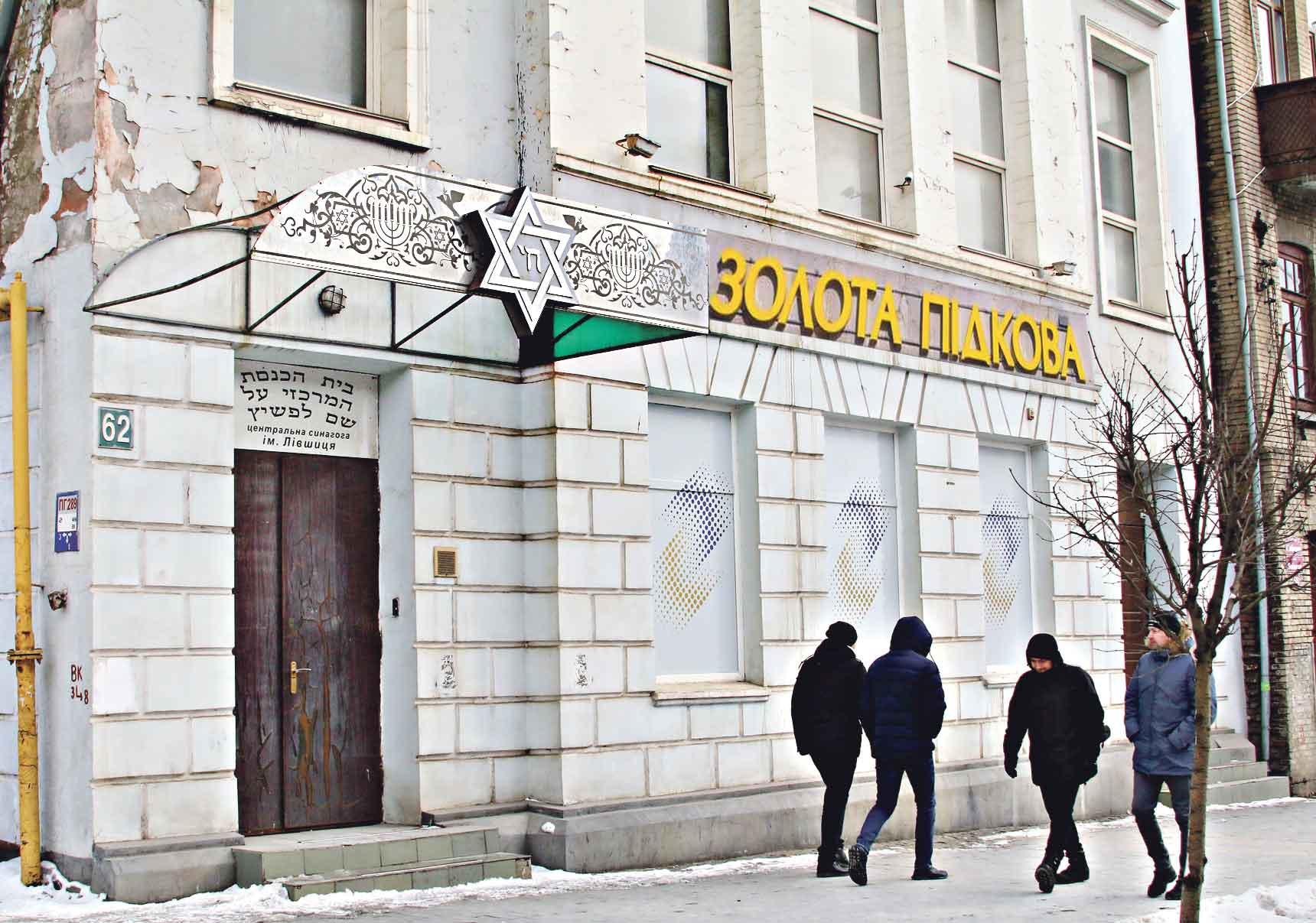 Гральний зал в синагозі? Це шок, про який вже знає вся Україна та весь єврейський світ. (відео)