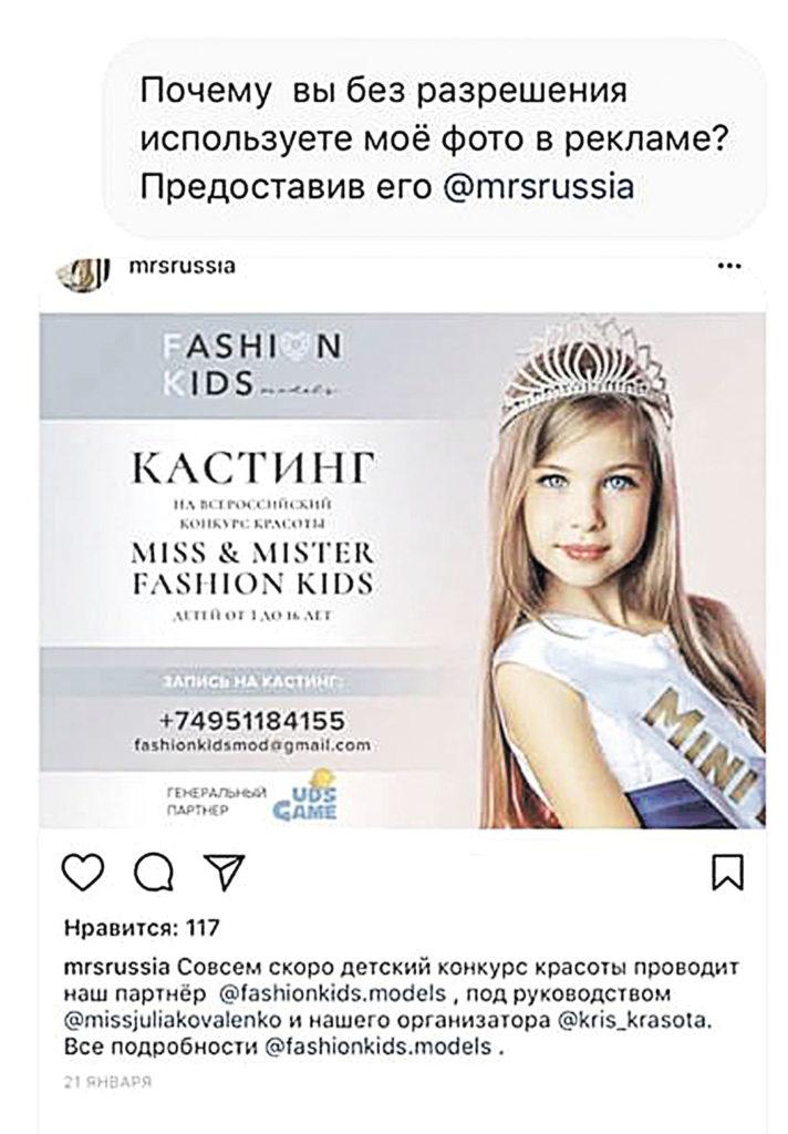 Скандал: росіяни вкрали фото титулованої вінничанки і відмовчуються