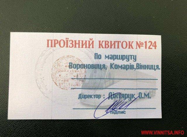 У Вороновиці запровадили безкоштовні проїзні